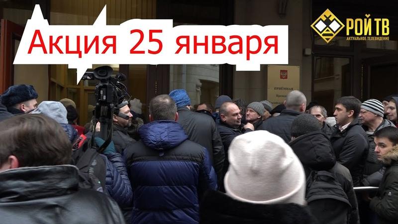 Протест в Москве 25 января. Как это было.