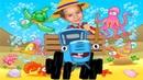 Песенки для детей Едет трактор по морям мультик про машинки by Miss Lana