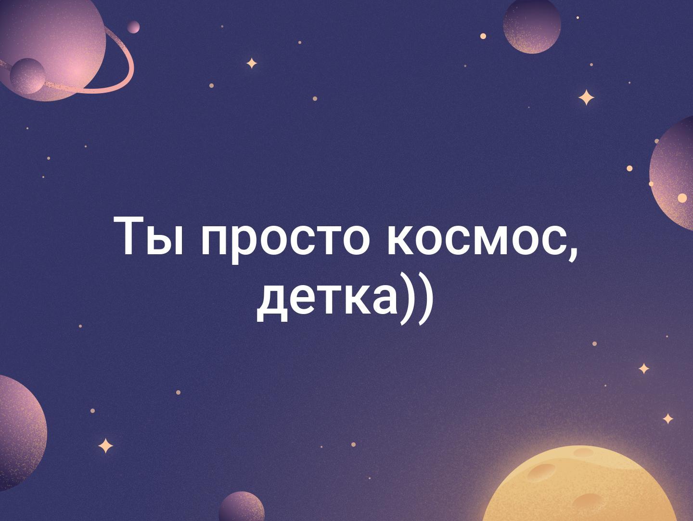 ты космос детка картинки нашими соусами