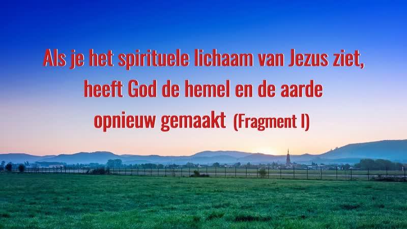 Lezing van de woorden van Almachtige God Fragment I