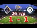 FIFA 19   Profi Club   4Stars   104 сезон   ПЛ   FC Continental - Dynamo   26 тур