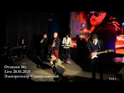 Отзвуки Му / Live 20.01.2020 / Электротеатр Станиславский
