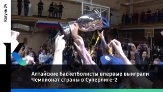 Алтайские баскетболисты впервые выиграли Чемпионат страны в Суперлиге-2