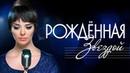 Рожденная звездой Все серии подряд 2015 Музыкальная ретро мелодрама @ Русские сериалы