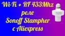 Как сделать любую лампу с цоколем E27 умной? Wi-Fi реле Sonoff Slampher RF 433MHz.