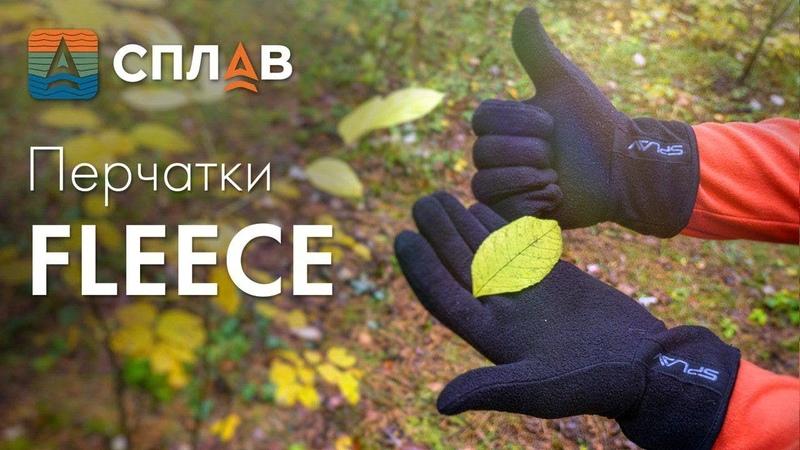 ОБЗОР ПЕРЧАТКИ FLEECE.