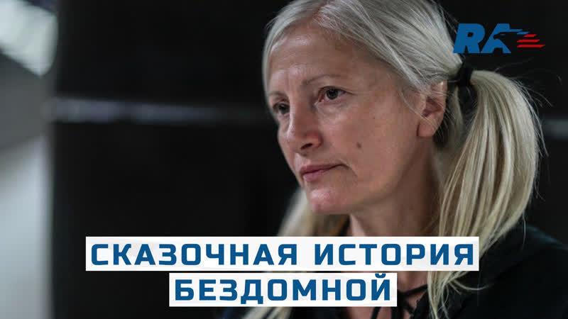 Бездомная бывшая россиянка которая исполнила арию в метро Лос Анджелеса получила выгодный контракт