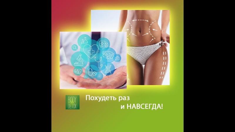 Рекламный ролик для BODY DETOX