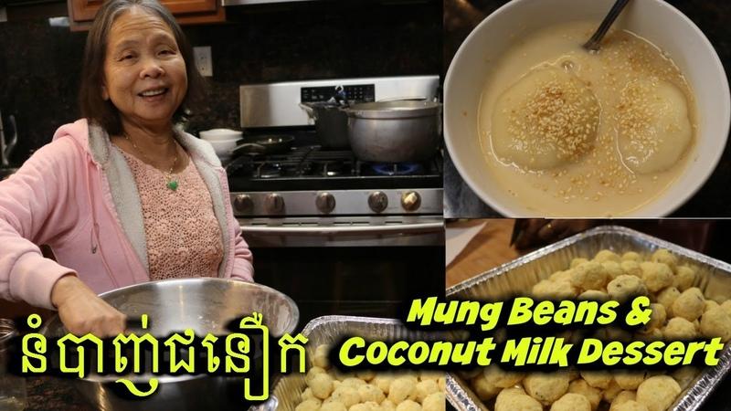 Mung beans and coconut milk dessert របៀបធ្វើនំបាញ់ជនឿក