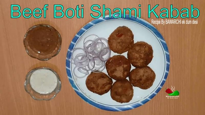 Beef Boti Shami Kabab Recipe By BAWARCHI ek dum desi