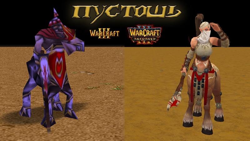 Сравнение моделей нейтралов Пустошь в Warcraft 3 и Warcraft 3 reforged