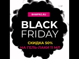 ⚫ ⚫ ⚫ black friday в интернет-магазине bhm professional