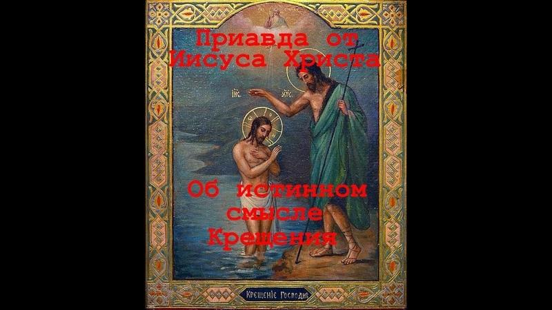 Правда Иисуса Христа об истинном смысле Крещения