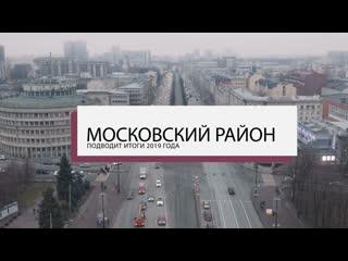 Что нового в московском районе?