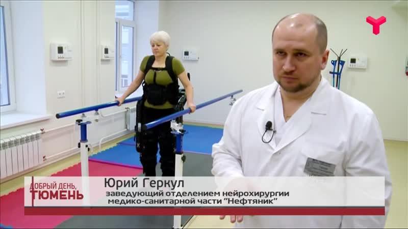 Экзореабилитация в МСЧ Нефтяник