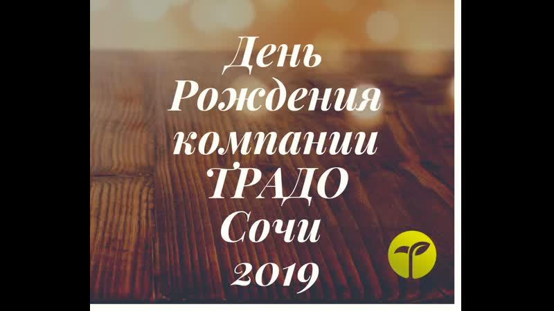 День Рождения Компании ТРАДО в Сочи 2019