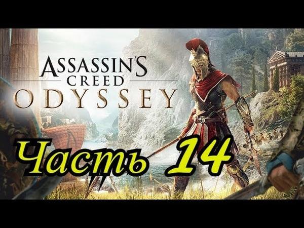Прохождение Assassin's Creed Odyssey (Одиссея) — Часть 14