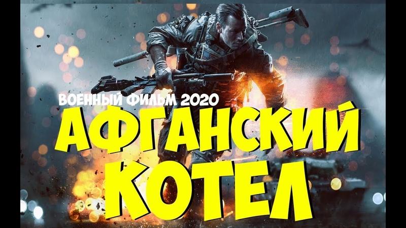Фильм 2020 кончил душмана АФГАНСКИЙ КОТЕЛ Русский военный фильм 2020 новинка