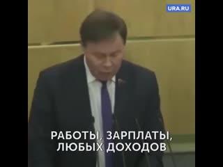 Депутат Госдумы от КПРФ Николай Арефьев заявил, что в РФ люди дают жить только 15 лет