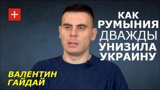Румыния вытерла ноги об Украину. И Зеленский проглотил это. Валентин Гайдай
