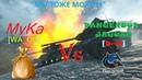 [WA_OR] РОТА MykA VS [D--J]DANGEROUS JAGUAR