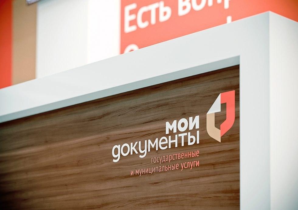 Центр «Мои документы» на Ташкентской возобновит работу 25 мая