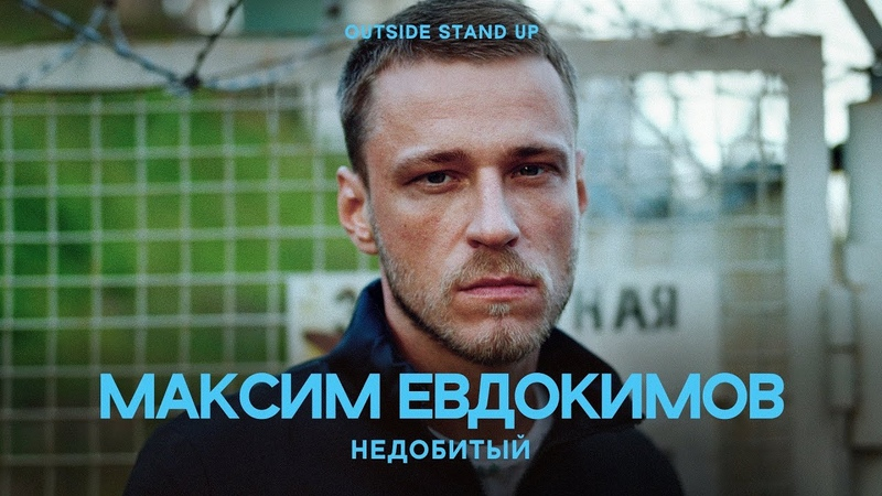 Максим Евдокимов Недобитый OUTSIDE STAND UP