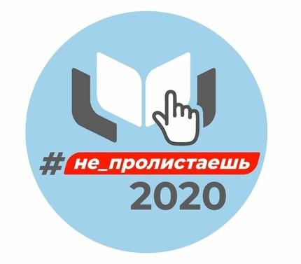 Афиша Новосибирск Не пролистаешь!