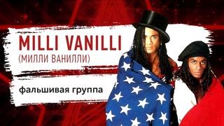 Милли Ванилли (Milli Vanilli) – фальшивая группа