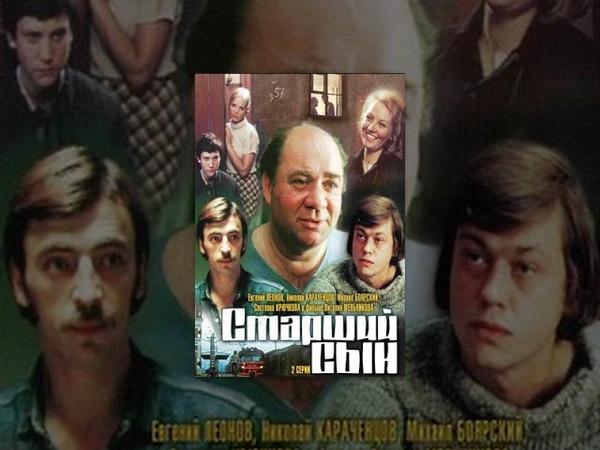 Старший сын 1 серия 2 советский фильм драма мелодрама 1975 год