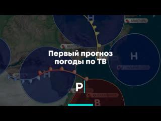 Первый прогноз погоды по ТВ