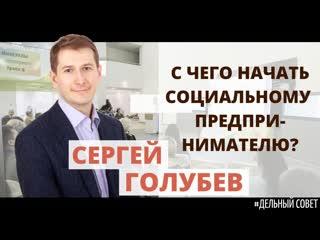 #Дельный совет_с чего начать социальному предпринимателю, Сергей Голубев