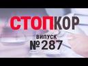 «Стоп Корупції» | ВИПУСК 287