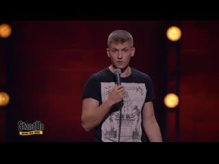 Stand Up: Алексей Щербаков - Про уколы