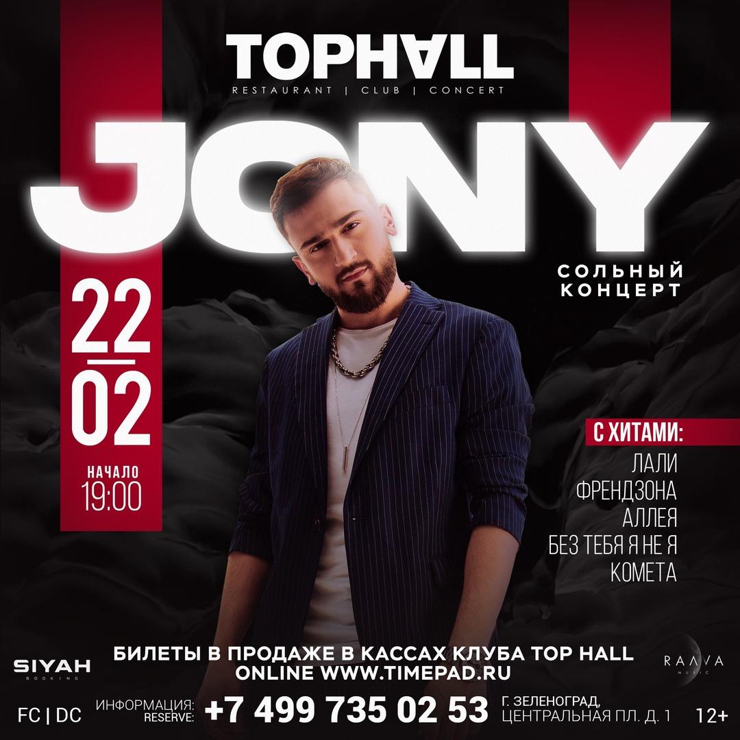 Афиша 22.02.2020 концерт JONY