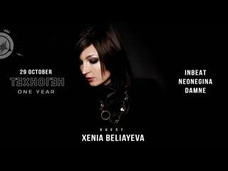 Xenia beliayeva техноген one year #50 @ woxe radio