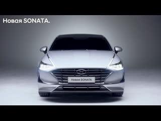 Технологии новой SONATA