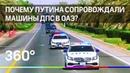 Почему специально для Путина в ОАЭ раскрасили машины под нашу ДПС?