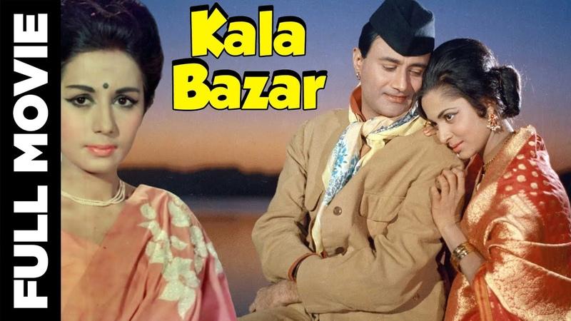 Kala Bazar (1960) Superhit Classic Movie   काला बाजार   Dev Anand, Waheeda Rehman, Nanda