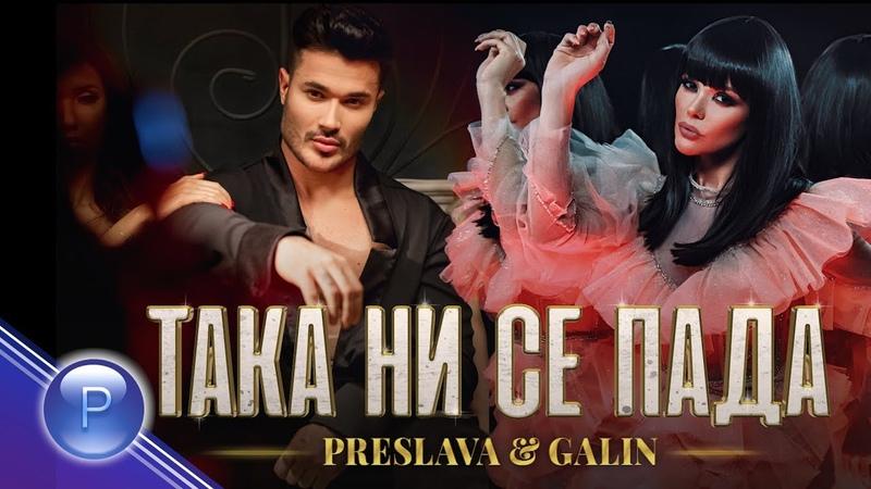 PRESLAVA GALIN - TAKA NI SE PADA Преслава и Галин - Така ни се пада, 2019