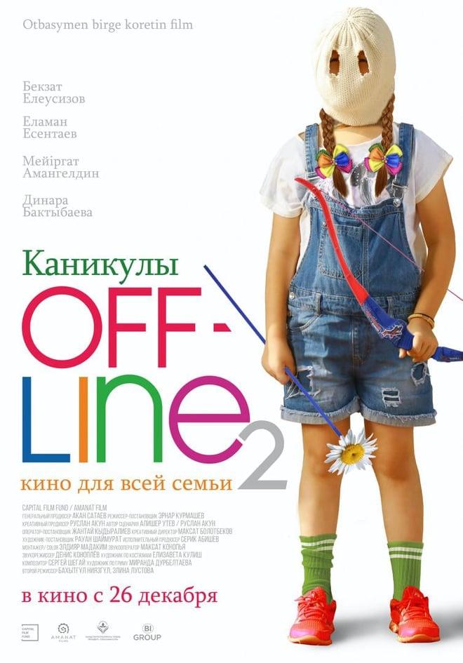 Каникулы off-line: новый поток