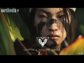 Battlefield V  В джунгли: обзорный трейлер