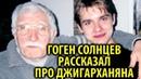 Гоген Солнцев рассказала как Армен Джигарханян вышвырнул его из театра