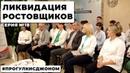 ЛИКВИДАЦИЯ РОСТОВЩИКОВ