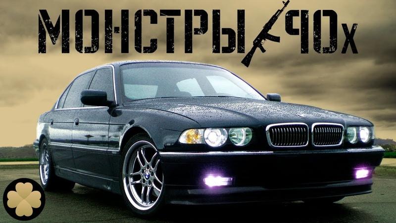 Бандитский Бумер или лучший BMW Удлиненная семерка 740iL Е38 ДорогоБогато Монстры90х