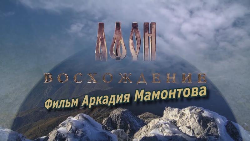 Афон Восхождение Фильм Аркадия Мамонтова