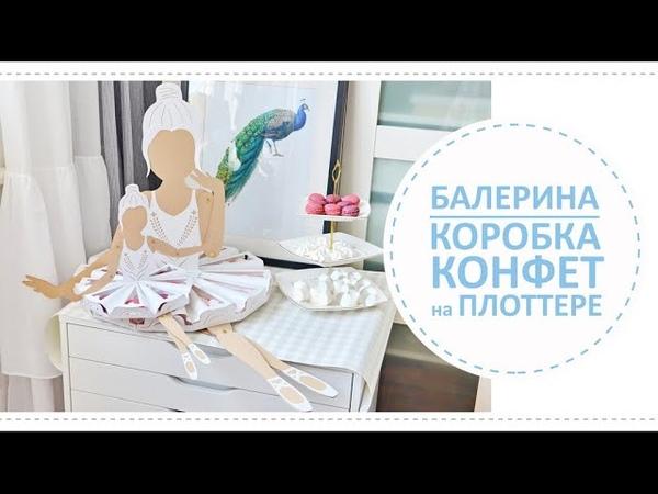 Балерина для сладкого стола сделано на плоттере