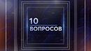 Программа «10 вопросов»: Яна Гагина, врио заместителя прокурора районна