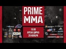 Цирк Иваново PRIME MMA II Турнир по Смешанному Боевому Единоборству MMA