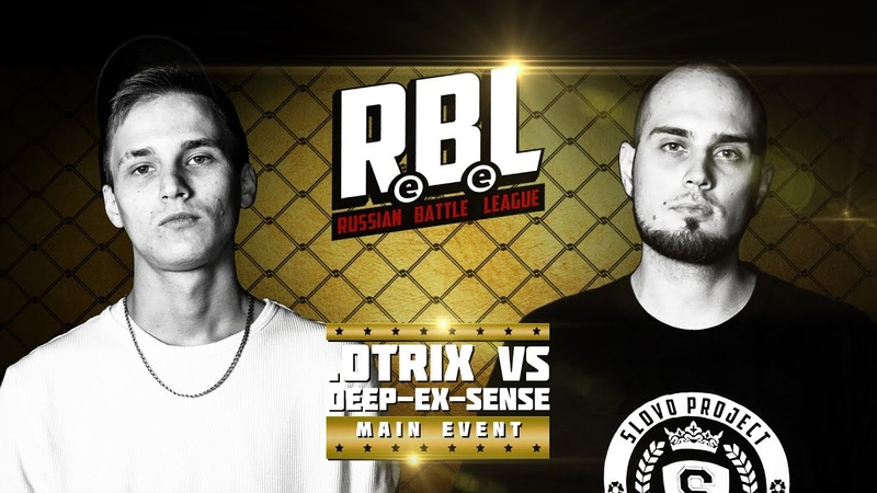 RBL DEEP EX SENSE VS OTRIX MAIN EVENT RUSSIAN BATTLE LEAGUE ПАНЧ